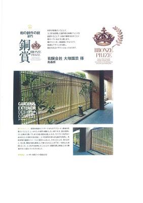 タカショー庭空間施工コンテスト 銅賞