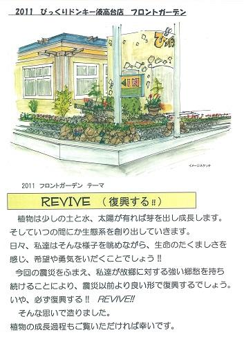 2011 REVIE 復興する2