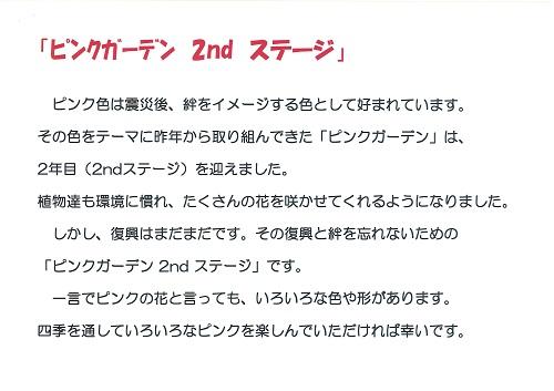 2013~2014 ピンクガーデン 2nd ステージ3