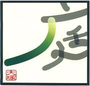 大塚園芸イメージ
