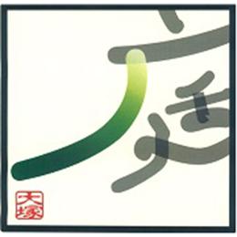 大塚園芸ロゴ