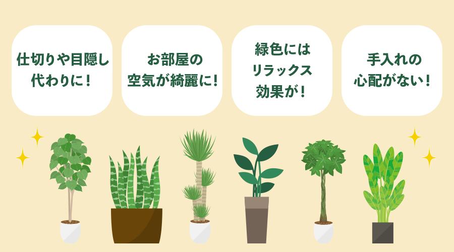 植物レンタルのメリット